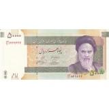 جفت 50000 ریال حسینی - بهمنی