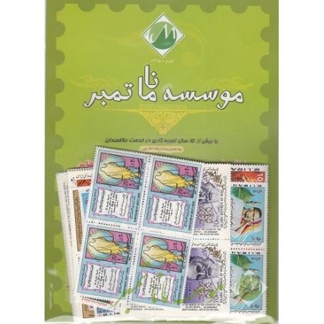 ١٠٠ بلوك تمبر متفرقه جمهورى اسلامى