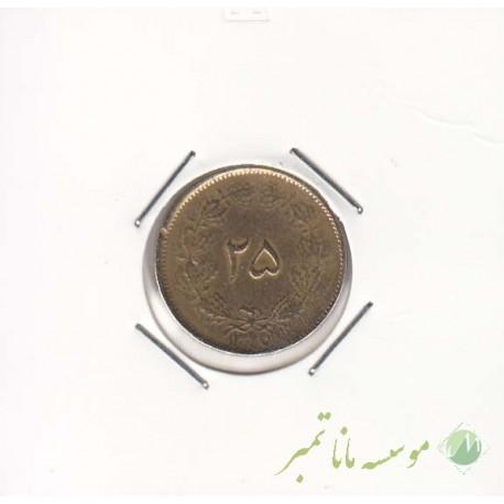 25 دینار 1327 (خیلی خوب)
