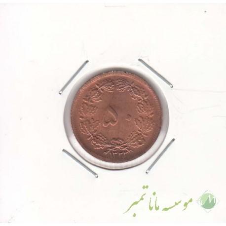 50 دینار مسی 1322 (بانکی)