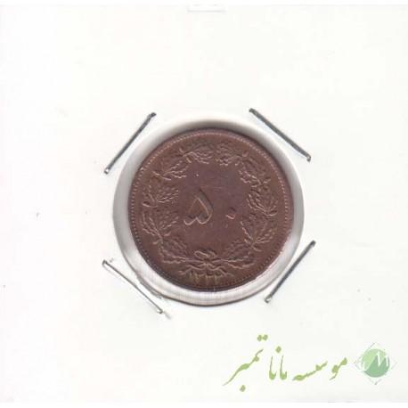 50 دینار مسی 1322 (عالی)