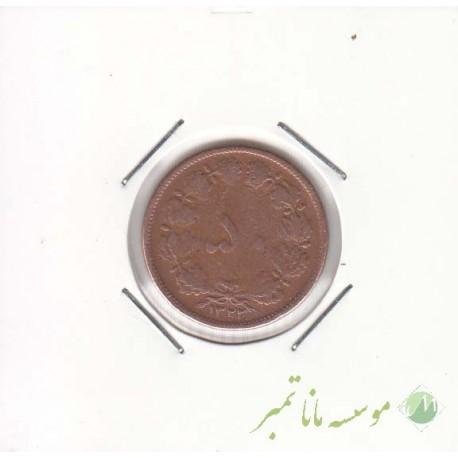 50 دینار مسی 1322 (خوب)