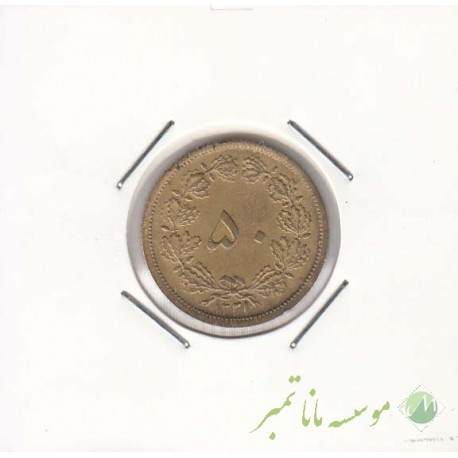 50 دینار 1321 (بانکی)