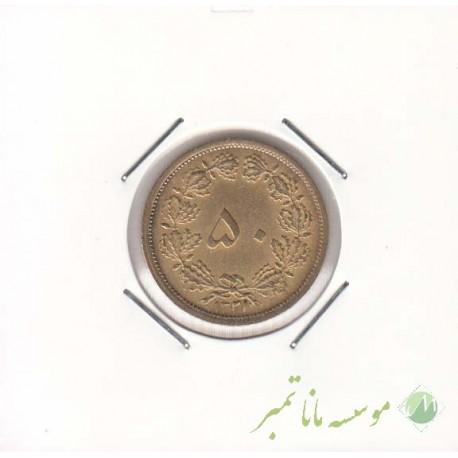 50 دینار 1321 (خیلی خوب)