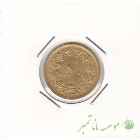 50 دینار 1332 نازک (بانکی)