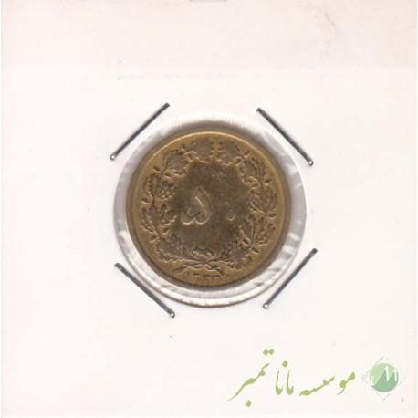 50 دینار 1332 نازک (خوب)