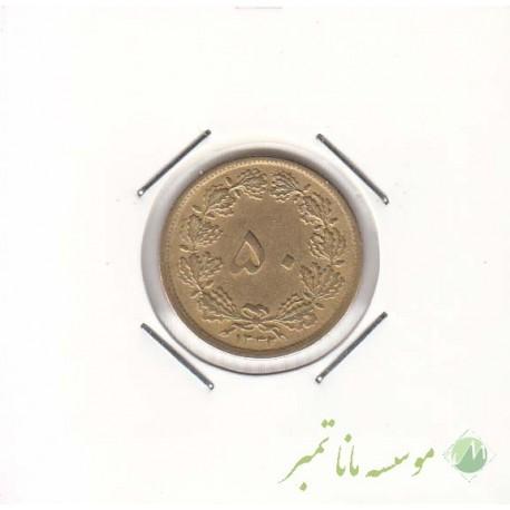 50 دینار 1332 نازک (خیلی خوب)
