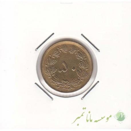 50 دینار 1333 (خیلی خوب)