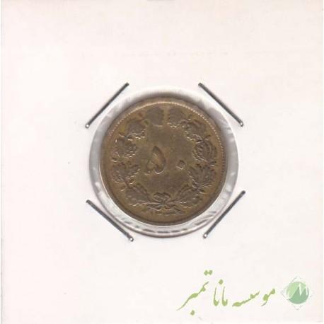 50 دینار 1333 (خوب)