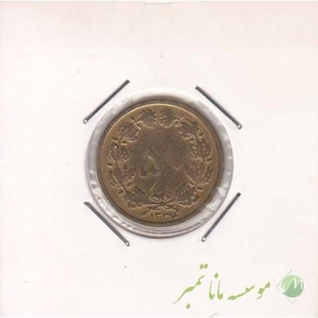 50 دینار 1334 (خوب)