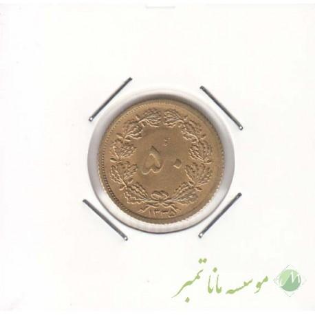 50 دینار 1335 (بانکی)
