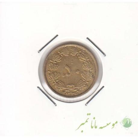 50 دینار 1335 (خیلی خوب)