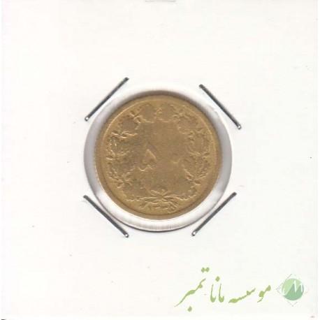 50 دینار 1335 (خوب)