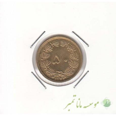50 دینار 1342 (بانکی)
