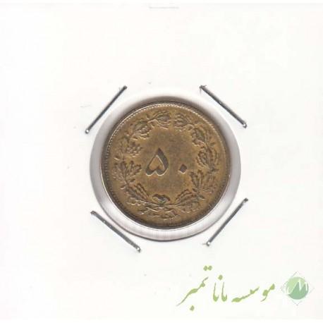 50 دینار 1342 (خیلی خوب)