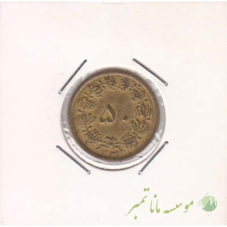 50 دینار 1342 (خوب)