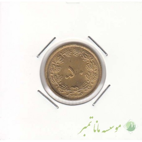 50 دینار 1344 (بانکی)
