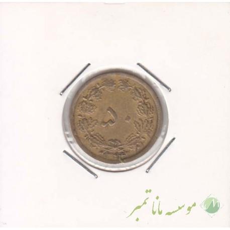 50 دینار 1344 (خیلی خوب)