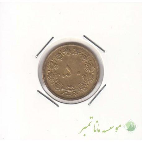 50 دینار 1345 (بانکی)