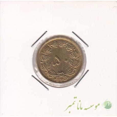 50 دینار 1345 (خیلی خوب)