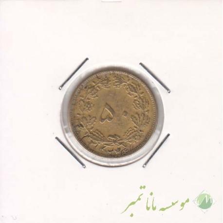 50 دینار 1346 (خیلی خوب)
