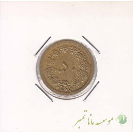 50 دینار 1347 (خیلی خوب)