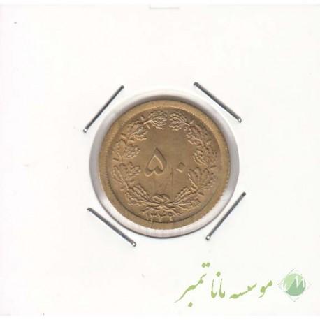 50 دینار 1349 (خیلی خوب)