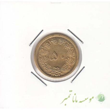 50 دینار 1351 (بانکی)