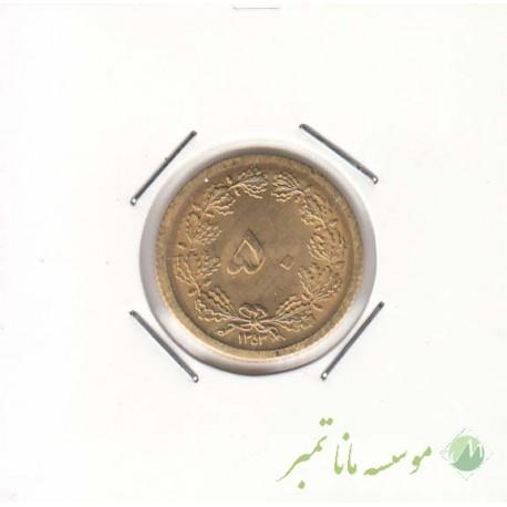 50 دینار 1353 (بانکی)