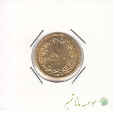 50 دینار 1353 (خیلی خوب)