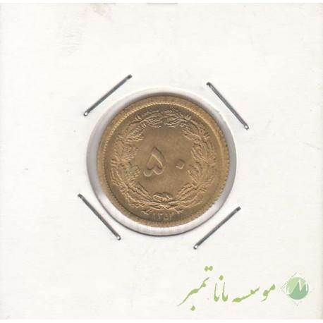 50 دینار 1354 (بانکی)