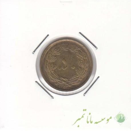 50 دینار 1354 (فوق العاده عالی)