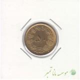 50 دینار 2535 (بانکی)