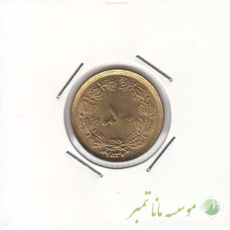 50 دینار 2537 (بانکی)