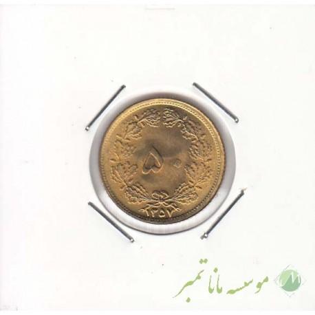 50 دینار 1357 (بانکی)
