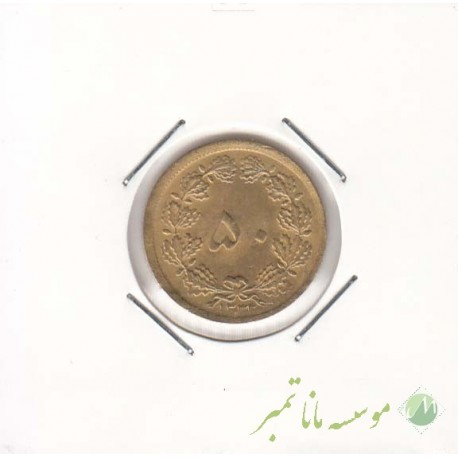 50 دینار 1333 (بانکی)