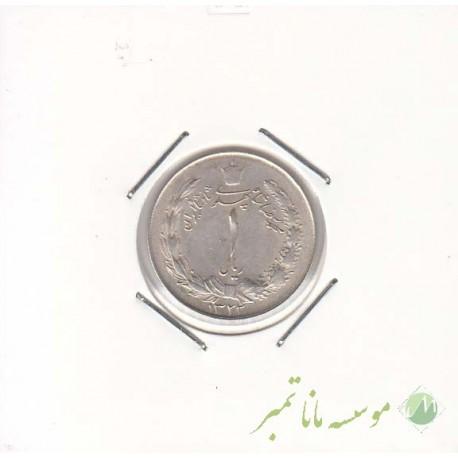 1 ریال نقره 1322 (بانکی)