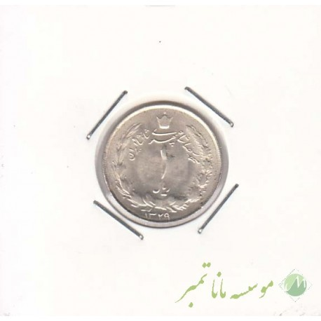 1 ریال نقره 1329 (بانکی)