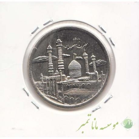 5000 ریال بارگاه حضرت معصومه 1393