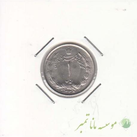 1 ریال 1339 (بانکی)