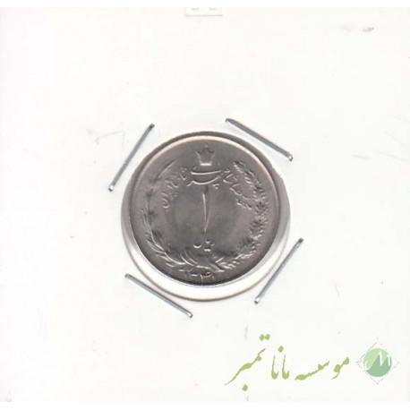 1 ریال 1341 (بانکی)