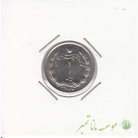1 ریال 1342 (بانکی)