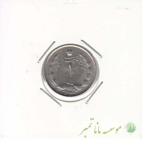 1 ریال 1343 (بانکی)