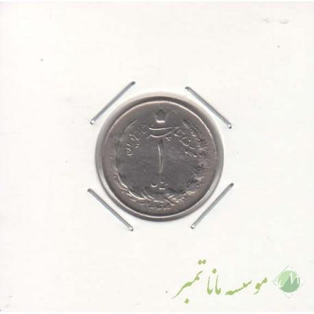 1 ریال 1344 (خیلی خوب)