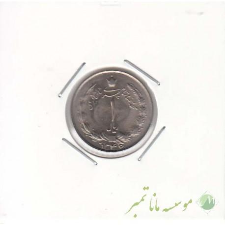 1 ریال 1346 (بانکی)