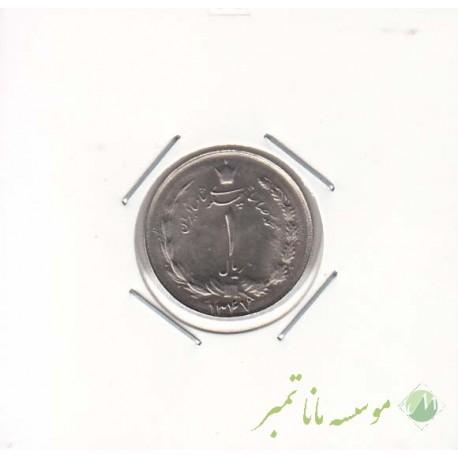 1 ریال 1347 (بانکی)
