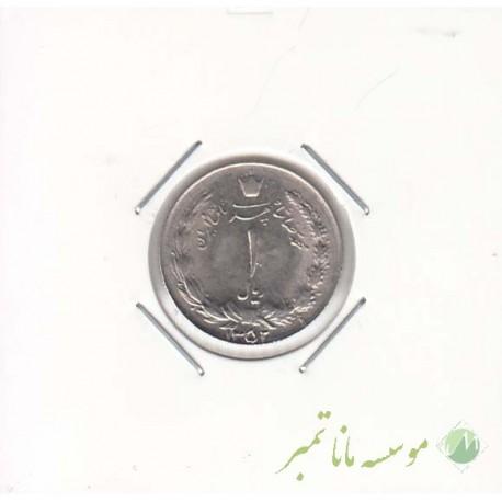 1 ریال 1352 (بانکی)