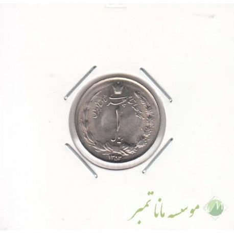 1 ریال 1353- تاریخ ریز (بانکی)