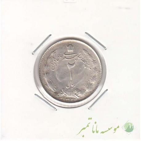 2 ریال نقره 1322 (بانکی)