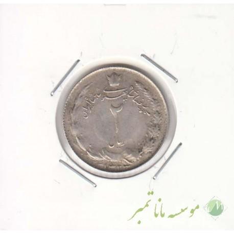 2 ریال نقره 1323 (خیلی خوب)